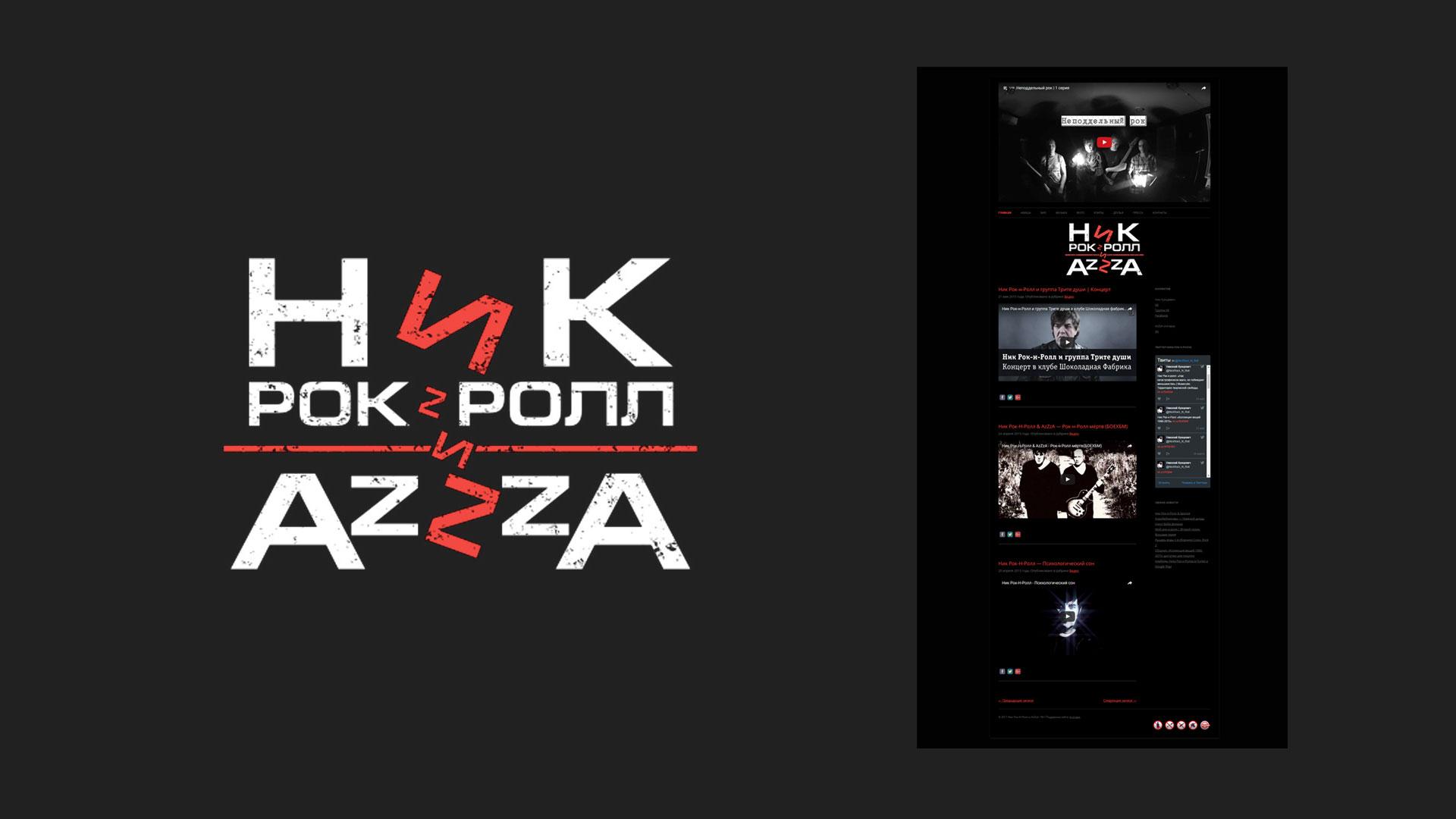 Ник Рок-Н-Ролл и AzZzA