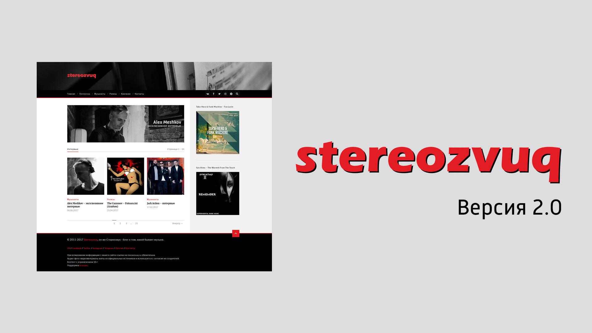 Stereozvuq (Версия 2.0)